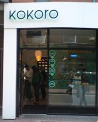 kokoro1